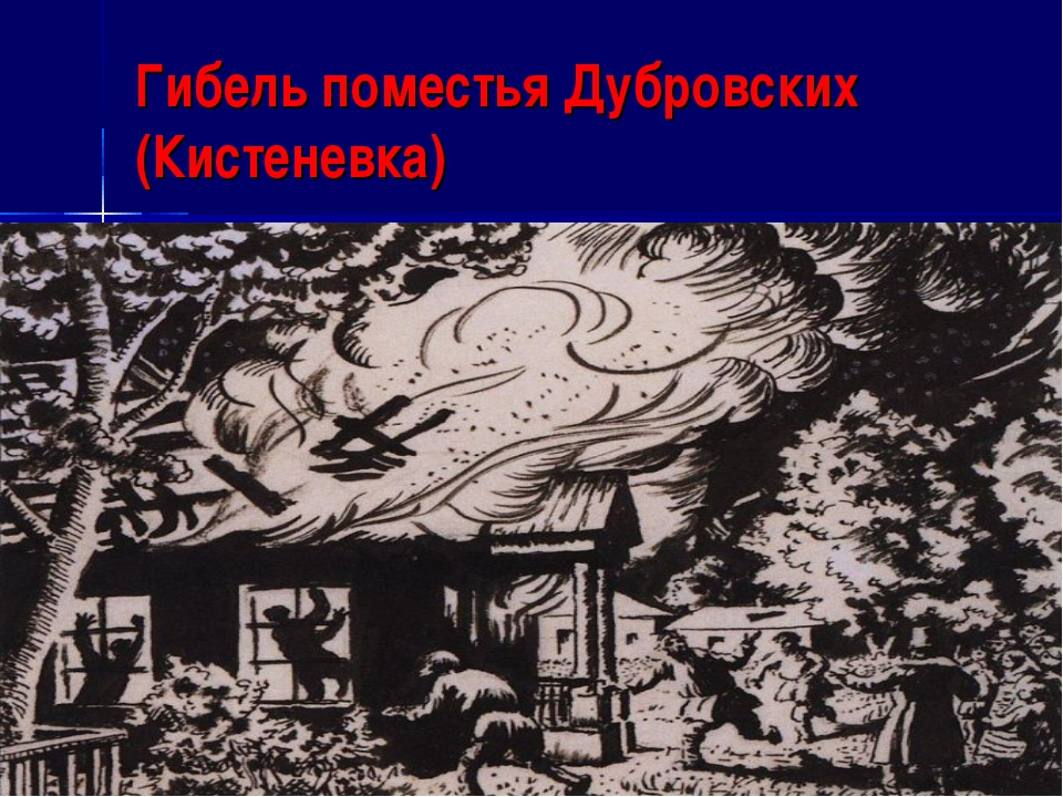 Гибель поместья Дубровских (Кистеневка)