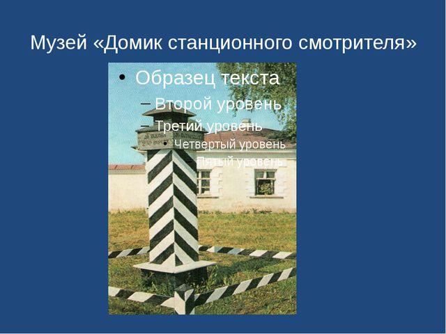 Музей «Домик станционного смотрителя»