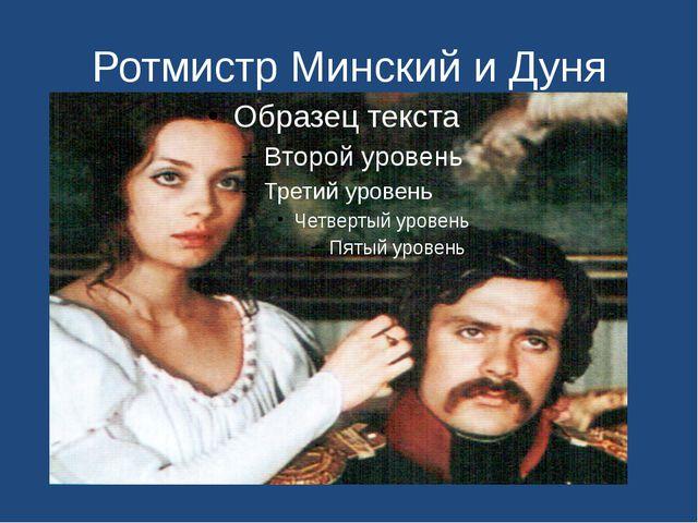 Ротмистр Минский и Дуня