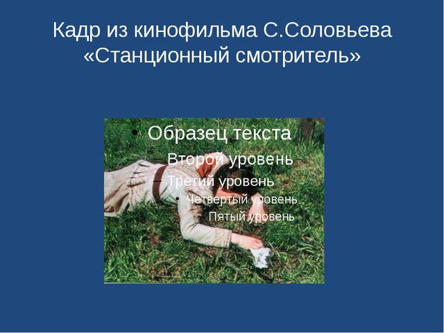 Кадр из кинофильма С.Соловьева «Станционный смотритель»