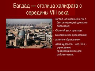 Багдад — столица халифата с середины VIII века - Багдад. основанный в 762 г.,