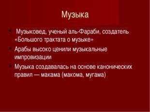 Музыка Музыковед, ученый аль-Фараби, создатель «Большого трактата о музыке» А