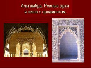 Альгамбра. Резные арки и ниша с орнаментом.