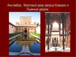 Альгамбра. Миртовый двор дворца Комарес и Львиный дворик.