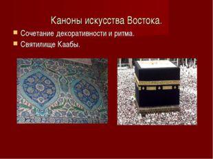 Каноны искусства Востока. Сочетание декоративности и ритма. Святилище Каабы.