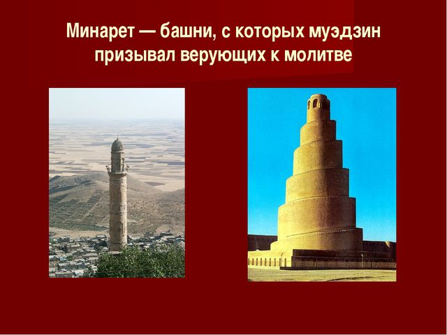 Минарет — башни, с которых муэдзин призывал верующих к молитве