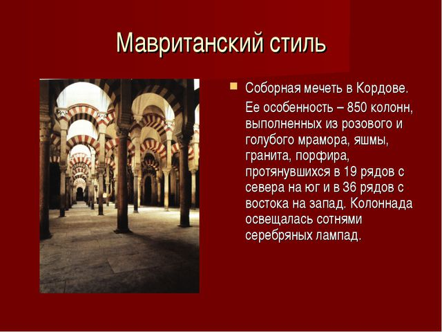 Мавританский стиль Соборная мечеть в Кордове. Ее особенность – 850 колонн, в...
