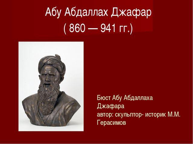 Бюст Абу Абдаллаха Джафара автор: скульптор- историк М.М. Герасимов Абу Абдал...