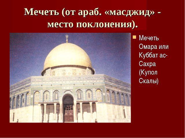 Презентация по мировой художественной культуре на тему  Мечеть от араб масджид место поклонения Мечеть Омара или