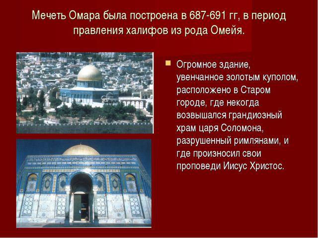 Мечеть Омара была построена в 687-691 гг, в период правления халифов из рода...