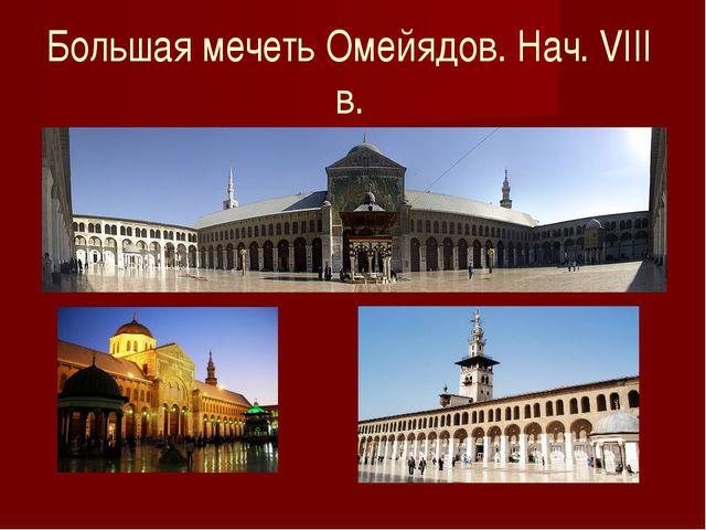 Большая мечеть Омейядов. Нач. VIII в.