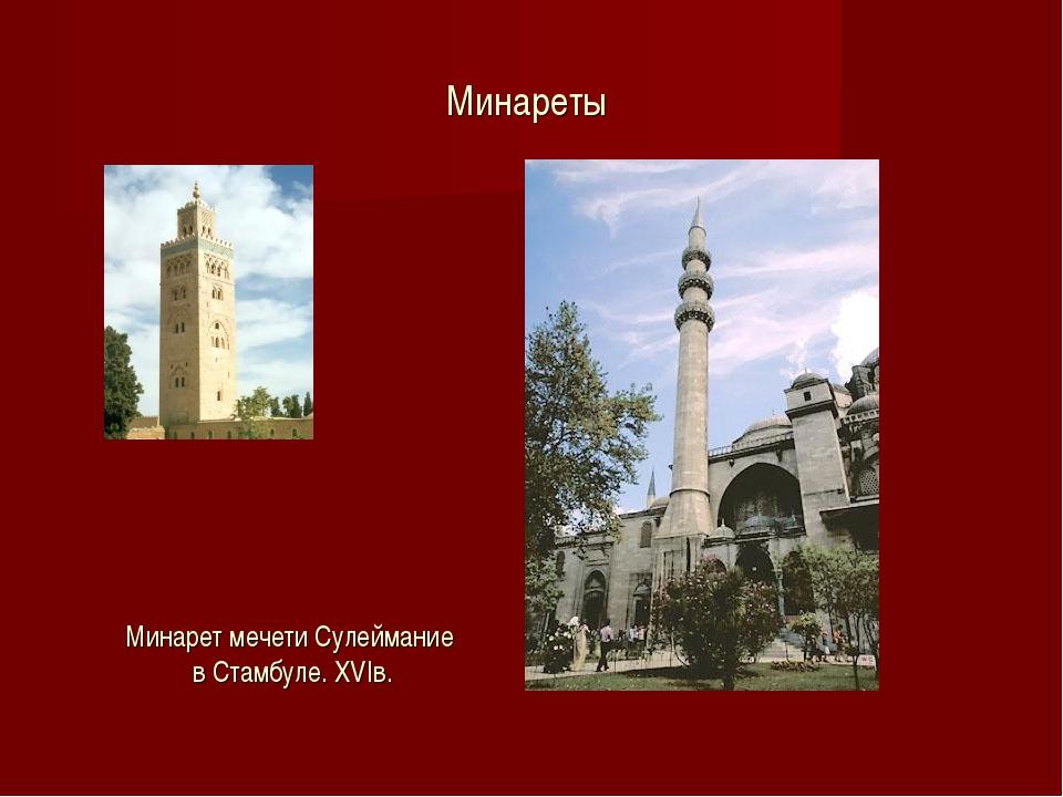 Минареты Минарет мечети Сулеймание в Стамбуле. XVIв.