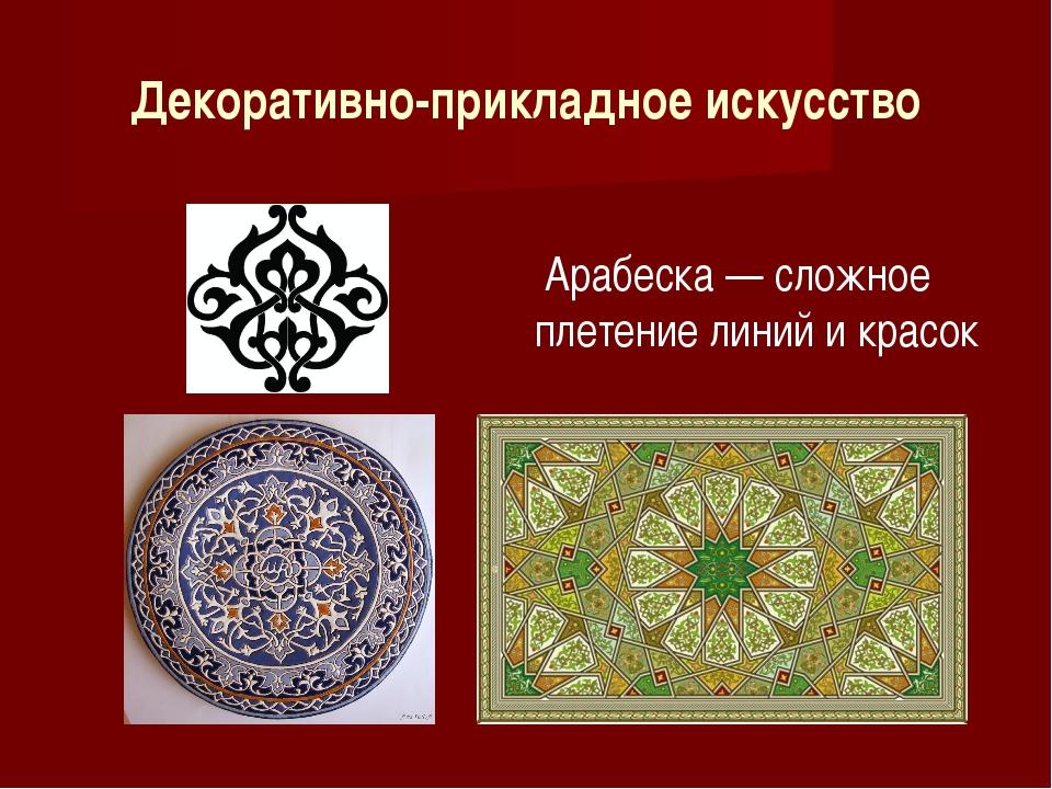 Декоративно-прикладное искусство Арабеска — сложное плетение линий и красок