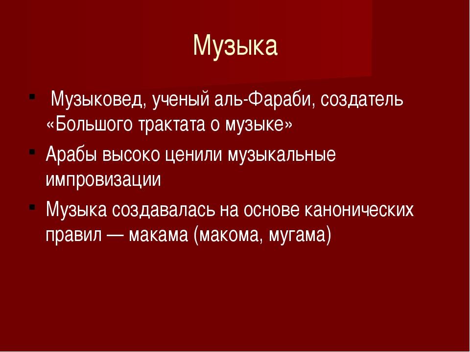 Музыка Музыковед, ученый аль-Фараби, создатель «Большого трактата о музыке» А...