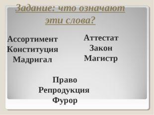 Ассортимент Конституция Мадригал Аттестат Закон Магистр Право Репродукция Фур