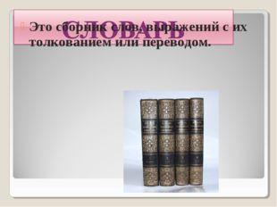 Это сборник слов, выражений с их толкованием или переводом.