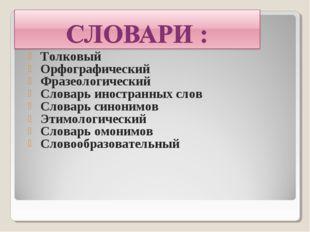 Толковый Орфографический Фразеологический Словарь иностранных слов Словарь с