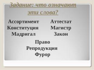 Ассортимент Конституция Мадригал Аттестат Магистр Закон Право Репродукция Фур