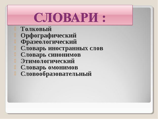 Толковый Орфографический Фразеологический Словарь иностранных слов Словарь с...