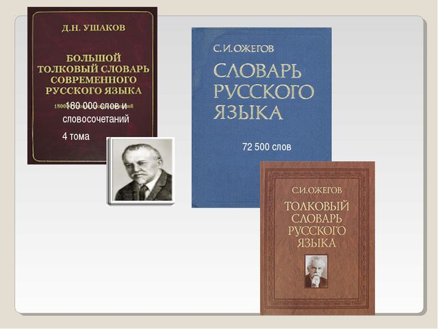 72 500 слов 4 тома 180 000 слов и словосочетаний