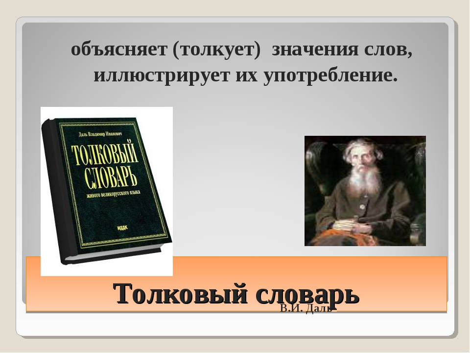 Толковый словарь объясняет (толкует) значения слов, иллюстрирует их употребле...