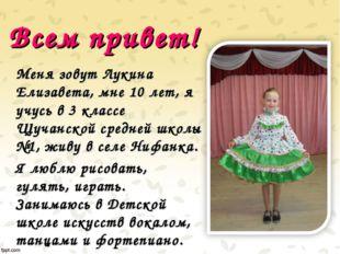 Меня зовут Лукина Елизавета, мне 10 лет, я учусь в 3 классе Щучанской средней