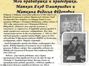 Мои прабабушки и прадедушки, Маткин Яков Дмитриевич и Маткина Федосья Фёдоров