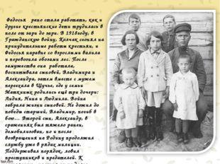 Федосья рано стала работать, как и другие крестьянские дети трудилась в поле