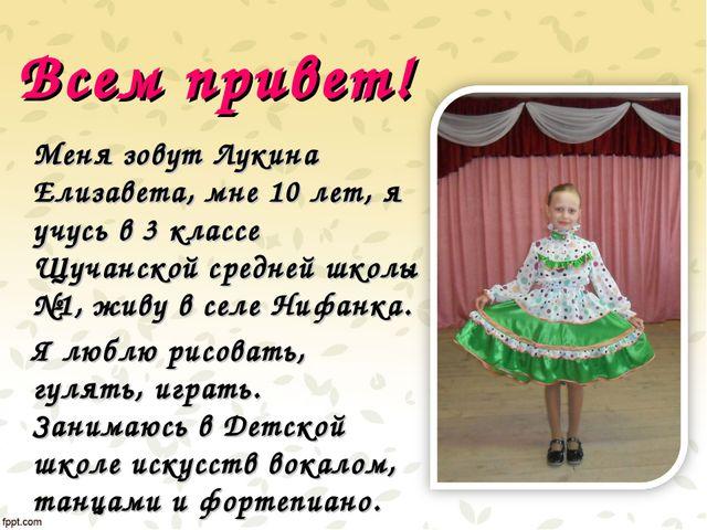 Меня зовут Лукина Елизавета, мне 10 лет, я учусь в 3 классе Щучанской средней...