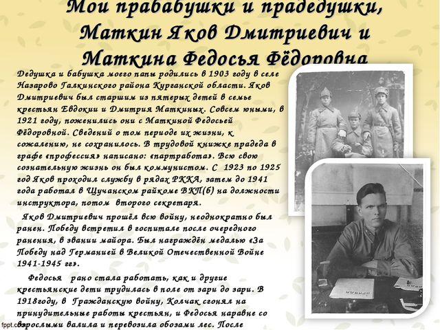 Мои прабабушки и прадедушки, Маткин Яков Дмитриевич и Маткина Федосья Фёдоров...