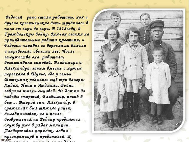 Федосья рано стала работать, как и другие крестьянские дети трудилась в поле...