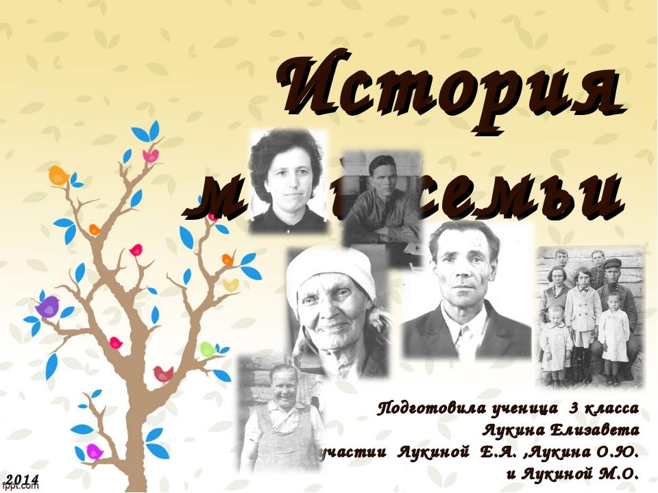 История моей семьи Подготовила ученица 3 класса Лукина Елизавета при участии...