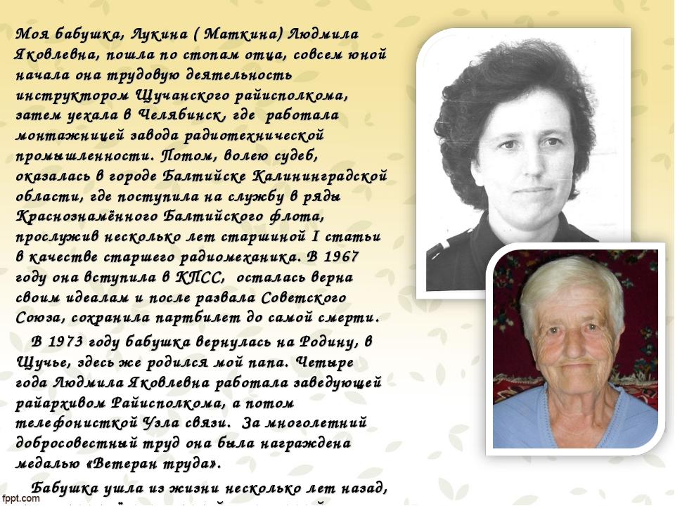 Моя бабушка, Лукина ( Маткина) Людмила Яковлевна, пошла по стопам отца, совсе...