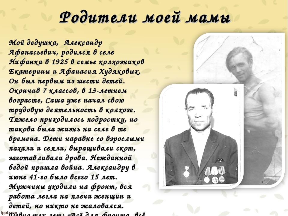 Мой дедушка, Александр Афанасьевич, родился в селе Нифанка в 1925 в семье кол...