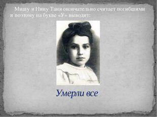 Мишу и Нину Таня окончательно считает погибшими и поэтому на букве «У» вывод
