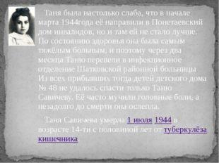 Таня была настолько слаба, что в начале марта 1944года её направили в Понета