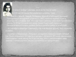 К началу войны Савичевы жили всё в том же доме № 13/6 на 2-й линии Васильевс