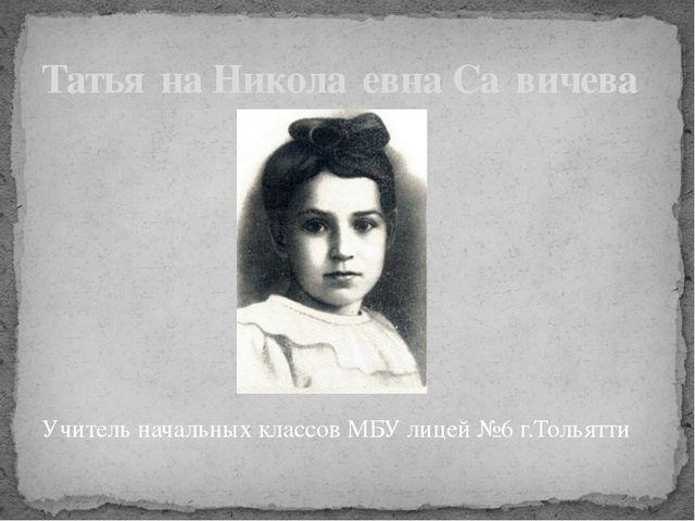 Учитель начальных классов МБУ лицей №6 г.Тольятти Татья́на Никола́евна Са́вич...