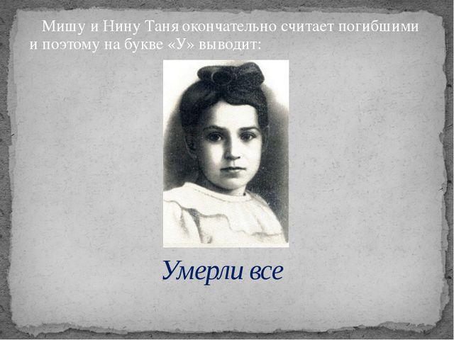 Мишу и Нину Таня окончательно считает погибшими и поэтому на букве «У» вывод...