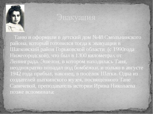 Таню и оформили в детский дом №48 Смольнинского района, который готовился то...