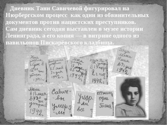 Дневник Тани Савичевой фигурировал на Нюрбергском процесс как один из обвини...