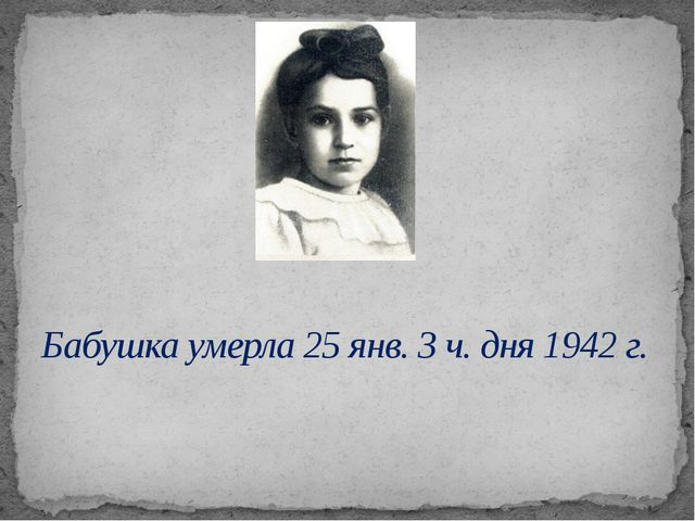 Бабушка умерла 25 янв. 3 ч. дня 1942г.