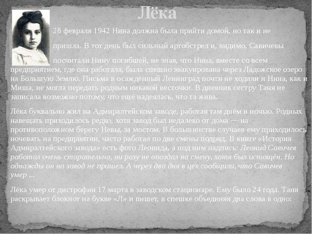 28 февраля 1942 Нина должна была прийти домой, но так и не пришла. В тот ден...