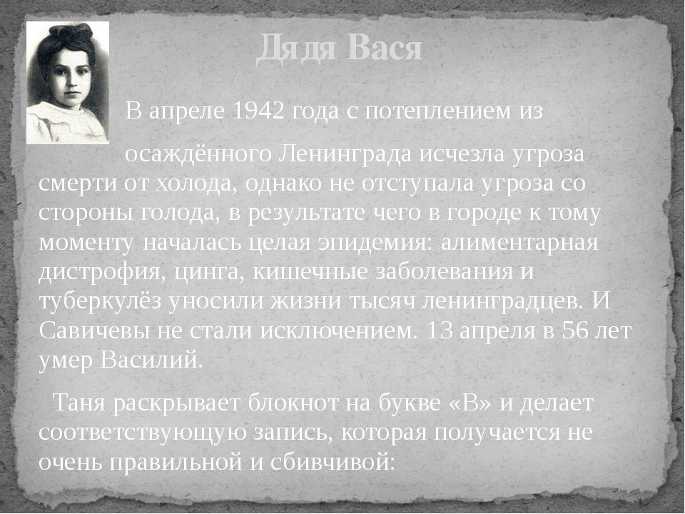 В апреле 1942 года с потеплением из осаждённого Ленинграда исчезла угроза см...