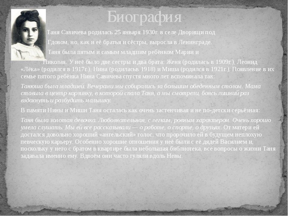 Таня Савичева родилась 25 января 1930г. в селе Дворищи под Гдовом, но, как и...