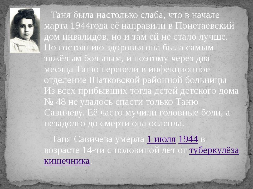 Таня была настолько слаба, что в начале марта 1944года её направили в Понета...