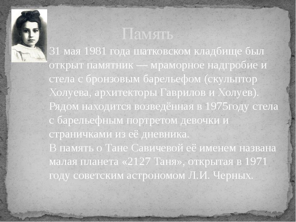Память 31 мая 1981 года шатковском кладбище был открыт памятник— мраморное...