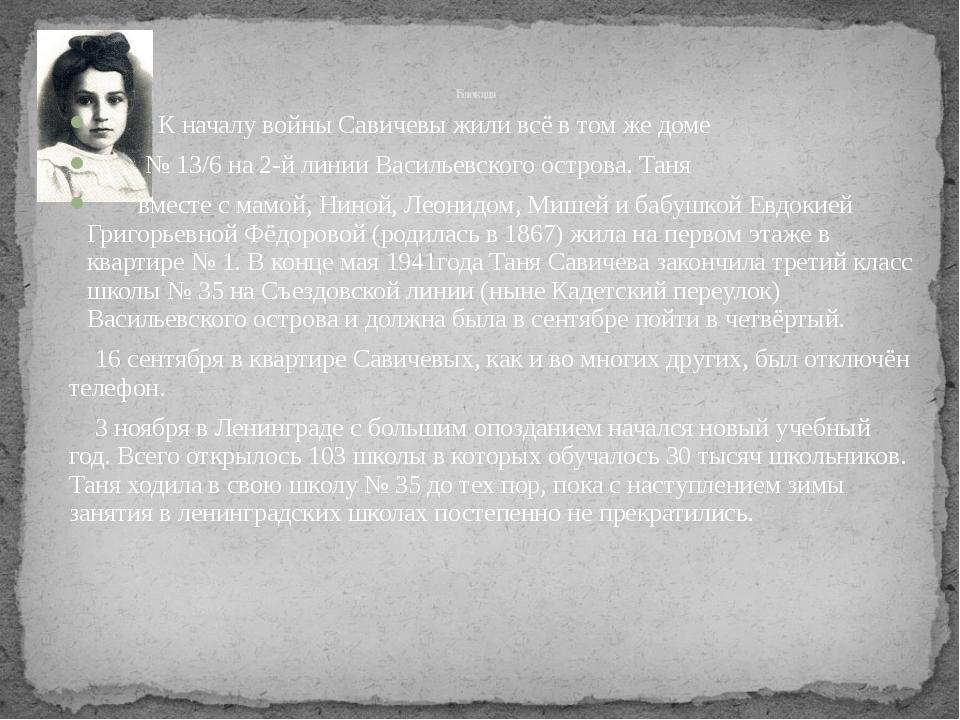 К началу войны Савичевы жили всё в том же доме № 13/6 на 2-й линии Васильевс...