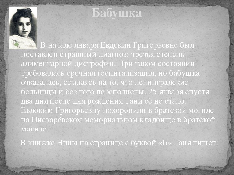 В начале января Евдокии Григорьевне был поставлен страшный диагноз: третья с...