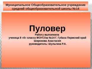 Пуловер Работу выполнила ученица 8 «б» класса МОУСОш №14 Г. Губаха Пермский